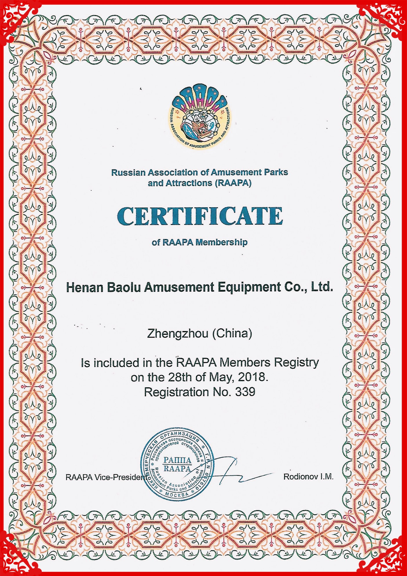 Henan Baolu Amusement Equipment Co., Ltd